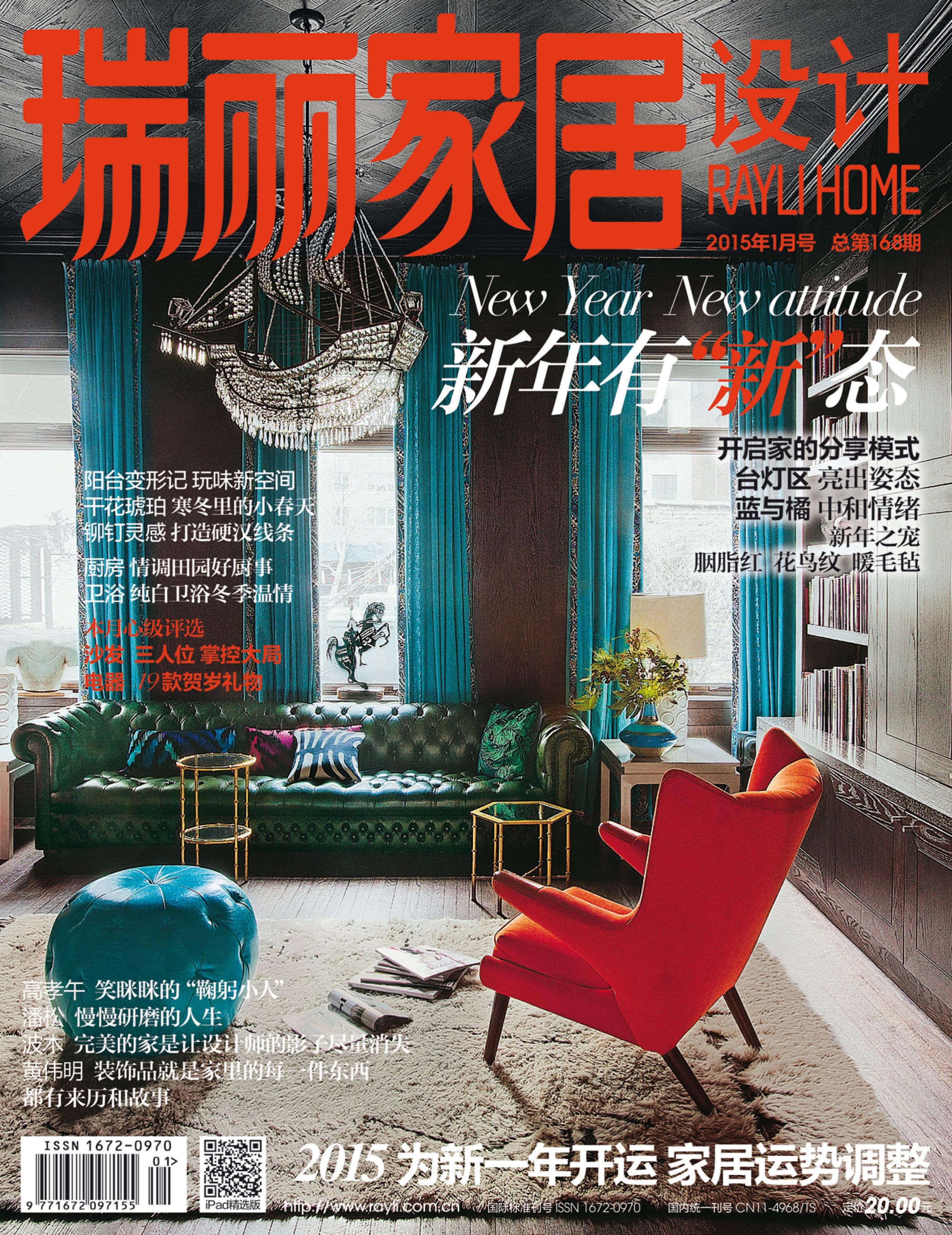RAYLI-HOME-CHINE-DEC-2014-11 Presse